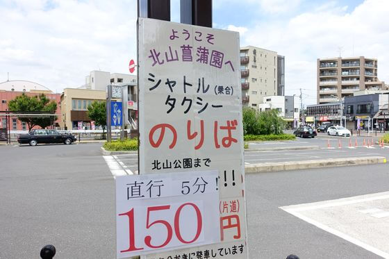 東村山菖蒲まつり シャトルタクシー