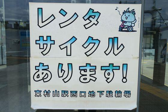 東村山菖蒲まつり レンタサイクル