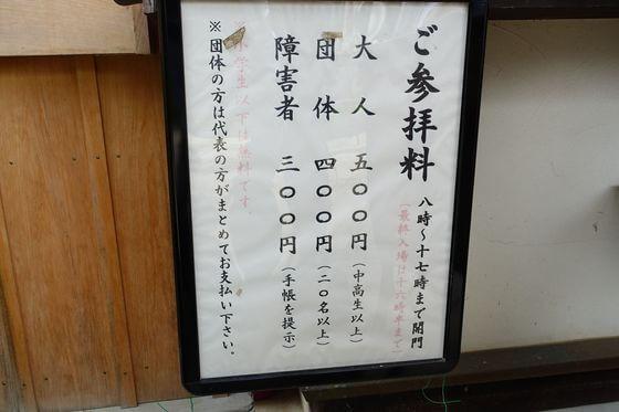 本土寺 料金