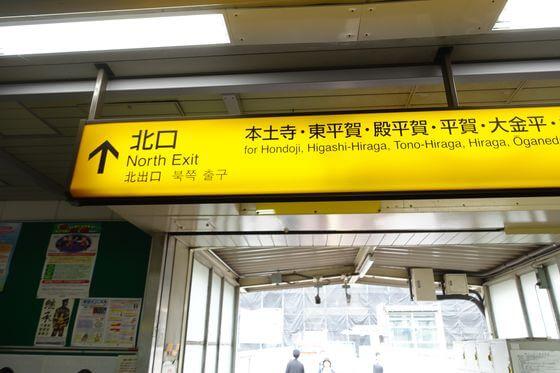 北小金駅 改札口