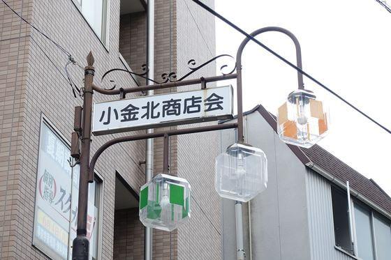 小金北商店会