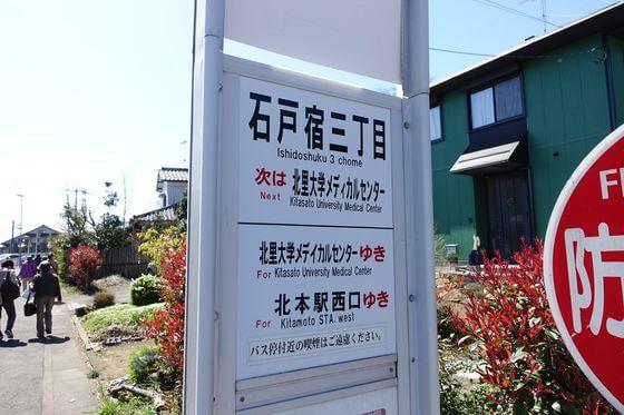 石戸宿三丁目バス停