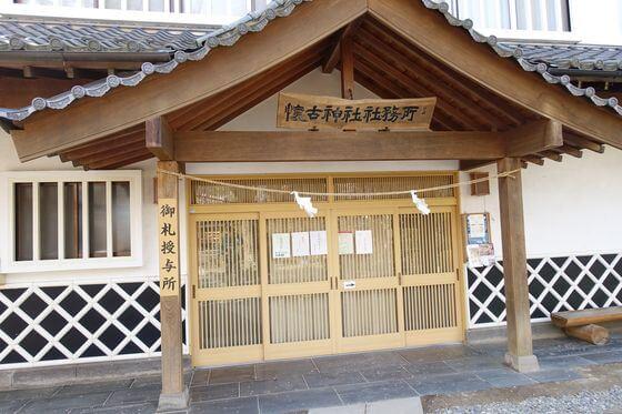 懐古神社 社務所