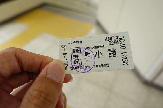 軽井沢駅 小諸駅