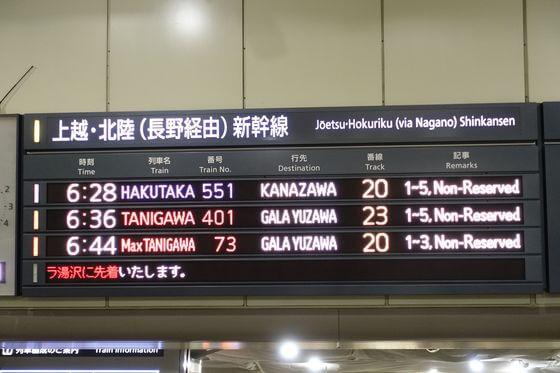 東京 小諸 電車