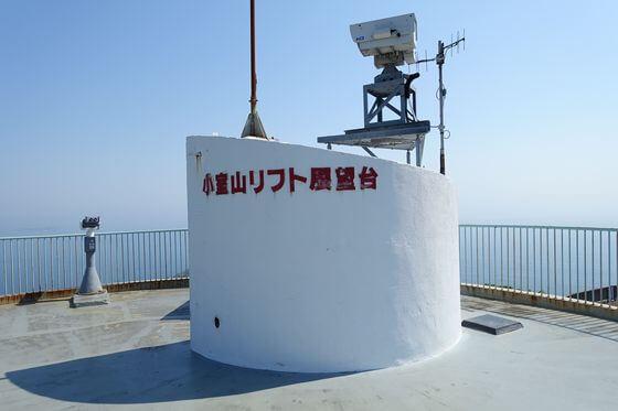 小室山リフト展望台