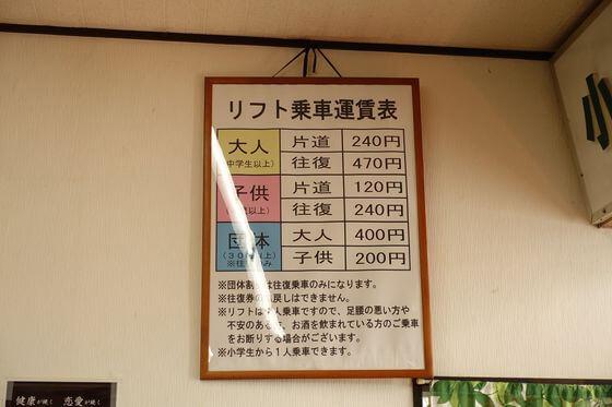 小室山観光リフト 料金