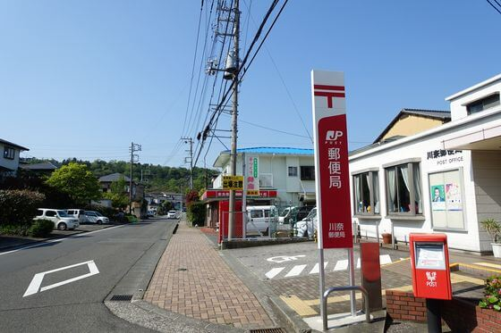川奈郵便局