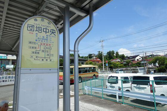 団地中央バス停