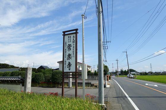 常楽寺 太田市