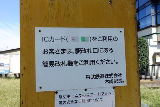 木崎駅 改札口