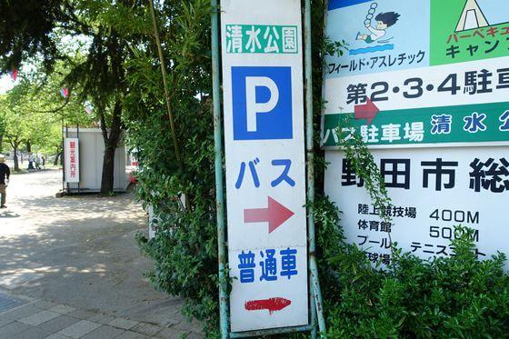 清水公園 野田 駐車場
