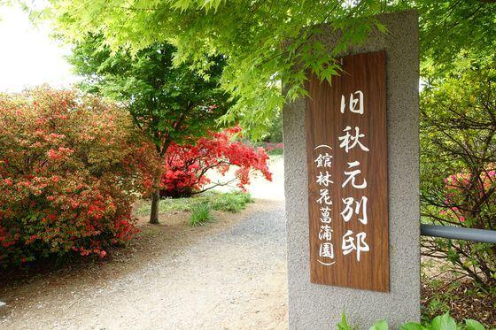 旧秋元別邸