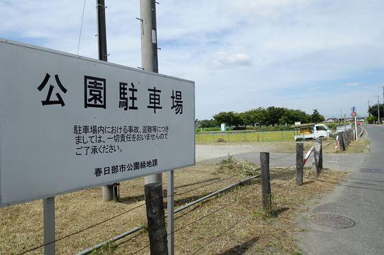 牛島古川公園II期ひまわり広場 駐車場