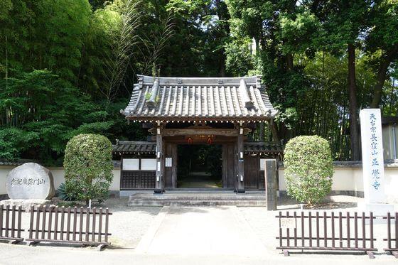 センター南 正覚寺