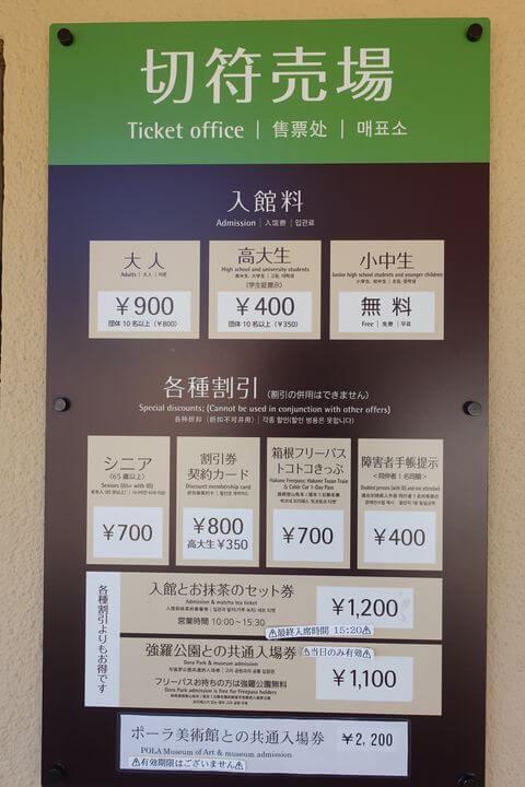 箱根美術館 庭園のみ