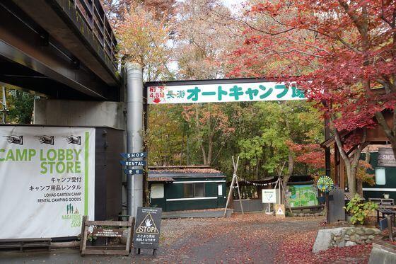 長瀞オートキャンプ場