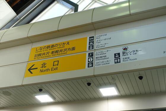 軽井沢駅 改札口