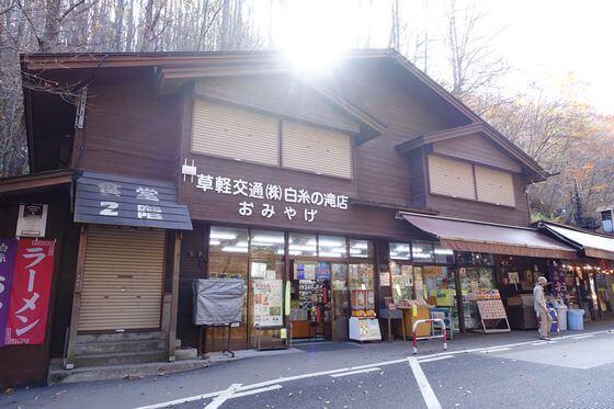 白糸の滝 軽井沢 おみやげ屋