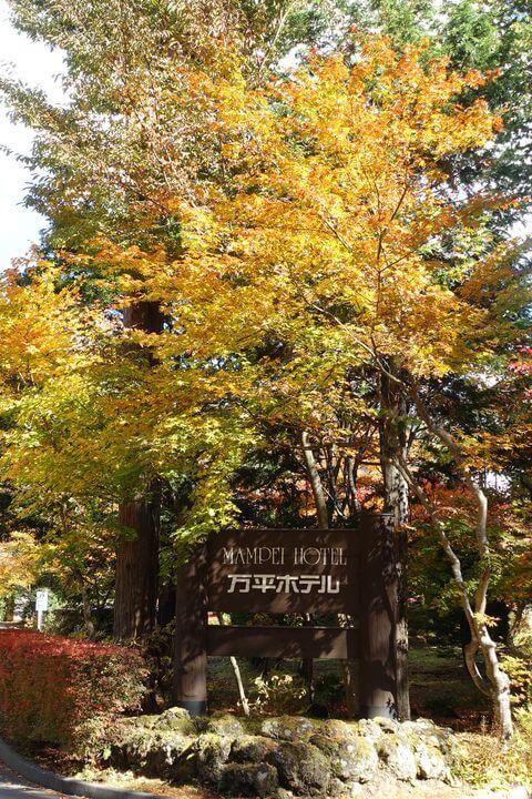 万平ホテル 軽井沢 紅葉
