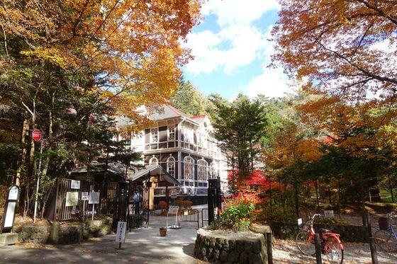 軽井沢 旧三笠ホテル 紅葉