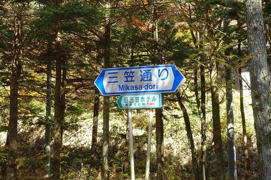 軽井沢 三笠通り 紅葉