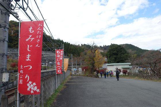 東郷公園 紅葉まつり