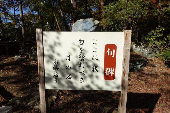月の石もみじ公園 句碑