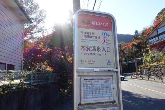 木賀温泉入口