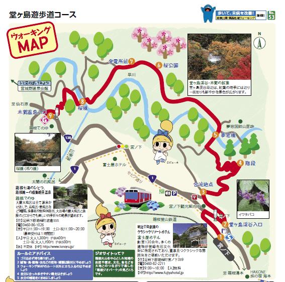 堂ヶ島遊歩道 マップ