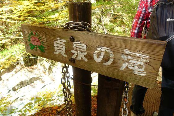 貞泉の滝 西沢渓谷