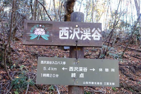 西沢渓谷終点