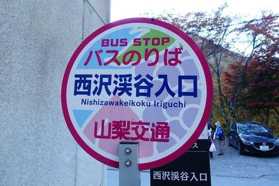 西沢渓谷入口バス停
