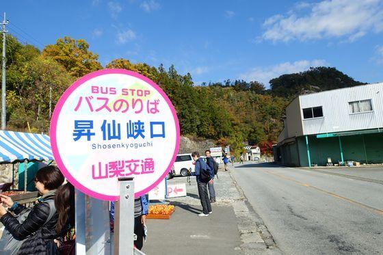 昇仙峡口バス停