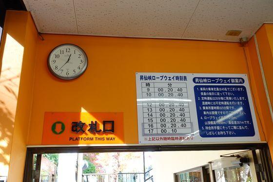 昇仙峡ロープウェイ 時刻表