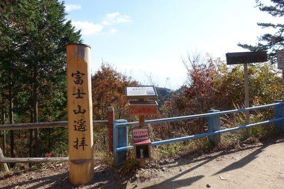 富士山遥拝所 昇仙峡ロープウェイ