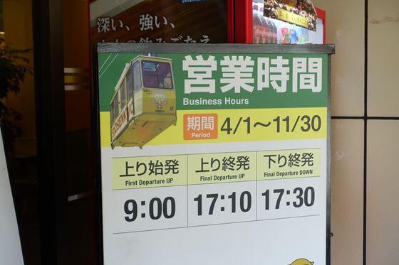 昇仙峡ロープウェイ 営業時間