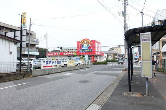 常盤平駅 北口