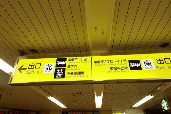 常盤平駅 改札口
