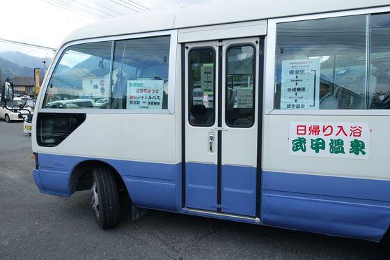 寺坂棚田 シャトルバス