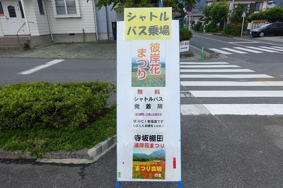 寺坂棚田 シャトルバス 時刻表