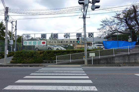 横瀬小学校