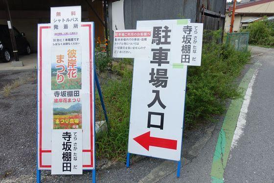 寺坂棚田 駐車場
