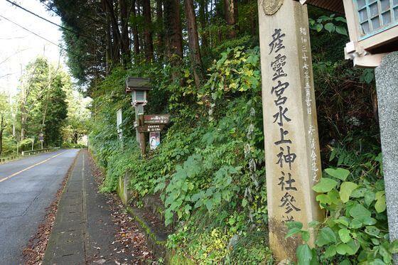 産霊宮水上神社
