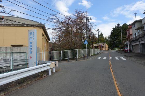 津久井養護学校