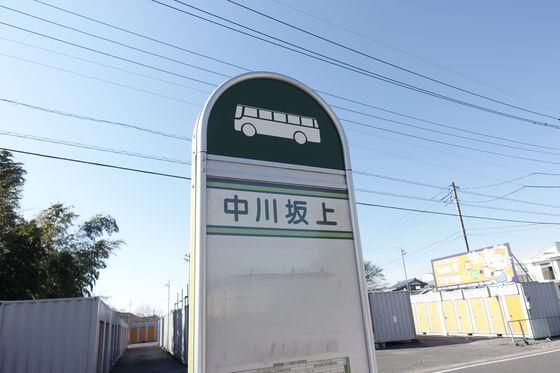 石井実生園 アクセス