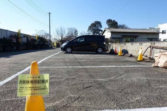 石井実生園 駐車場