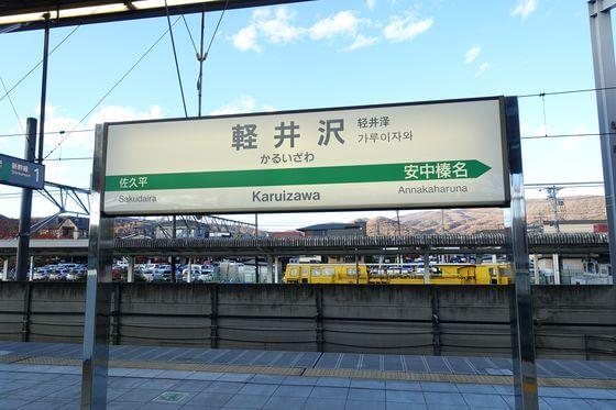 軽井沢諏訪神社 アクセス