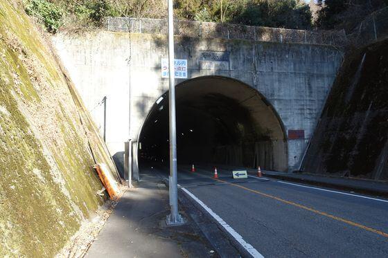 天神山トンネル 群馬