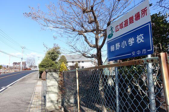 細野小学校